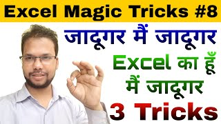 Excel में Hard Work नहीं Smart Work करो | Excel Magic Tricks Part 8