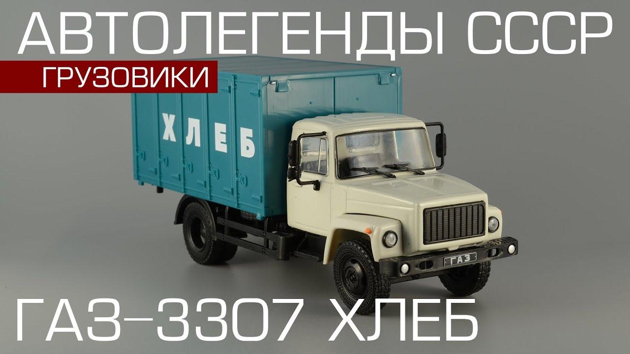 фургон газ 3307 фото