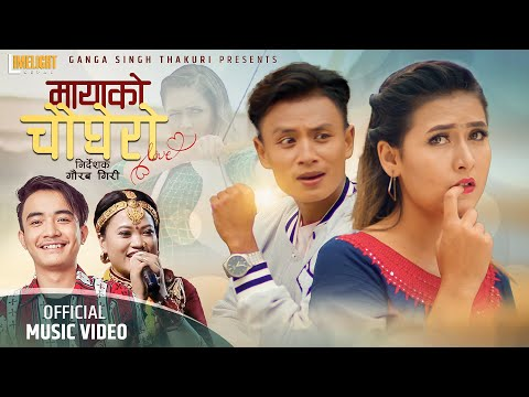 Mayako Chaughero - Aryan Tamang   Tara Shreesh Magar Ft. Saroj Rana Praja   Bina Raut   Nepali Song