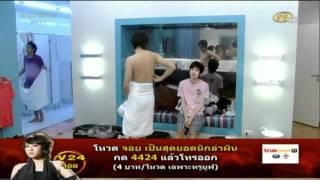 Repeat youtube video AF8 เต๋าคชา ดึงผ้า ดีดผ้า ห้องน้ำชาย