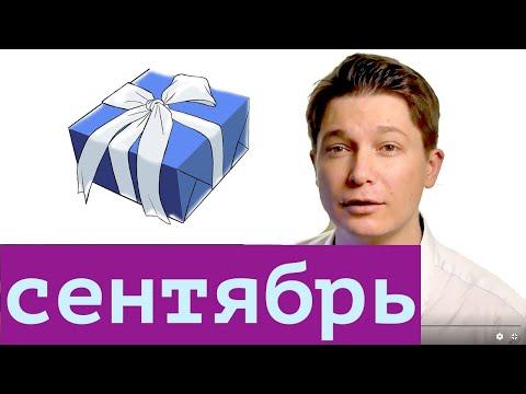 СЕНТЯБРЬ — Даты рождения Гороскоп для ДЕВ и ВЕСОВ. / гороскоп Павел Чудинов