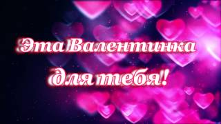 Очень Красивое Поздравление С Днем Святого Валентина в стихах