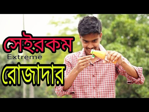 সেইরকম রোজাদার - Film Creation || Ramadan special 2018 || Bangla funny video || Extreme Rojadar