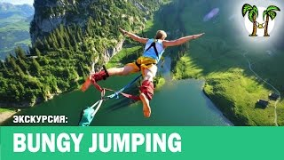 ТАРЗАНКА НА ПХУКЕТЕ | BUNGY JUMPING