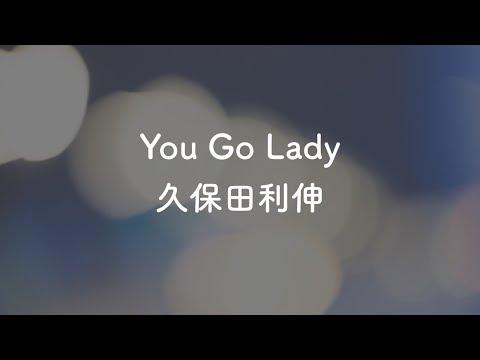 【生音風カラオケ】You Go Lady - 久保田利伸【歌詞付き】