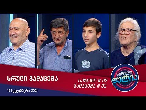 Sicili Pulia - Septtember 13, 2021