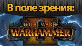 В поле зрения: Total War Warhammer II