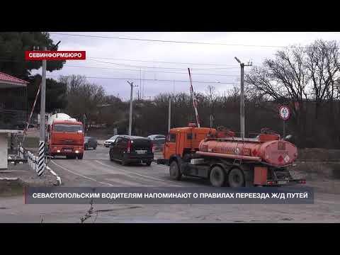 Севастопольским водителям напоминают о правилах переезда ж/д путей