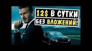 37459 РУБ ЗА МИНУТУ Заработок на интернет-трафике Money Prime moneyprimes.ru - отзывы