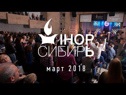 Конференция IHOP Сибирь | март 2018