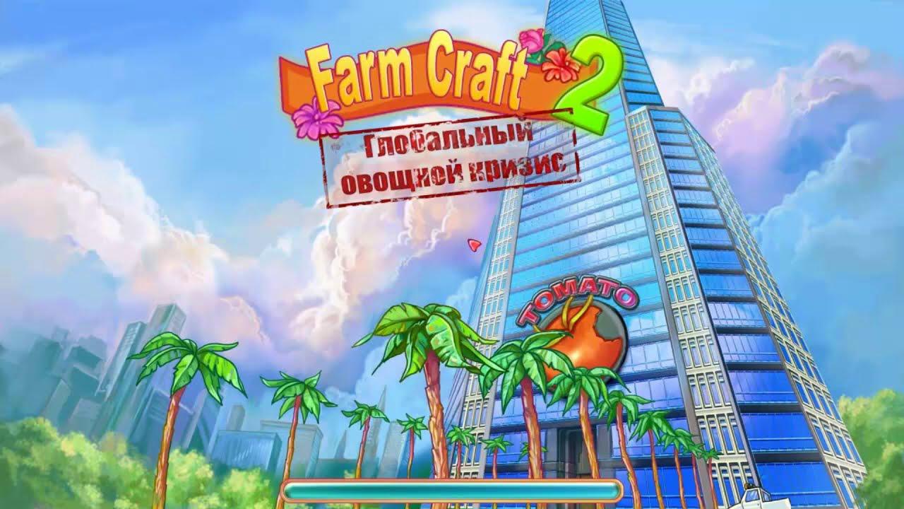 Farm Craft 2. Глобальный овощной кризис - на компьютер  farm craft 2 gameplay скачать