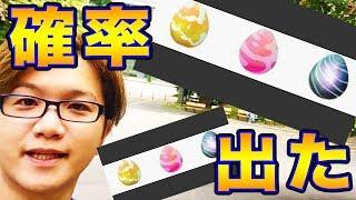 【ポケモンGO】やっぱりバンギ絞られてたっ!レイドの確率判明!!【Pokemon GO】 thumbnail