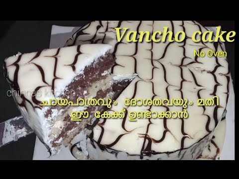 Download Vancho  cake recipe  in  malayalam //No oven// chinnas kitchen