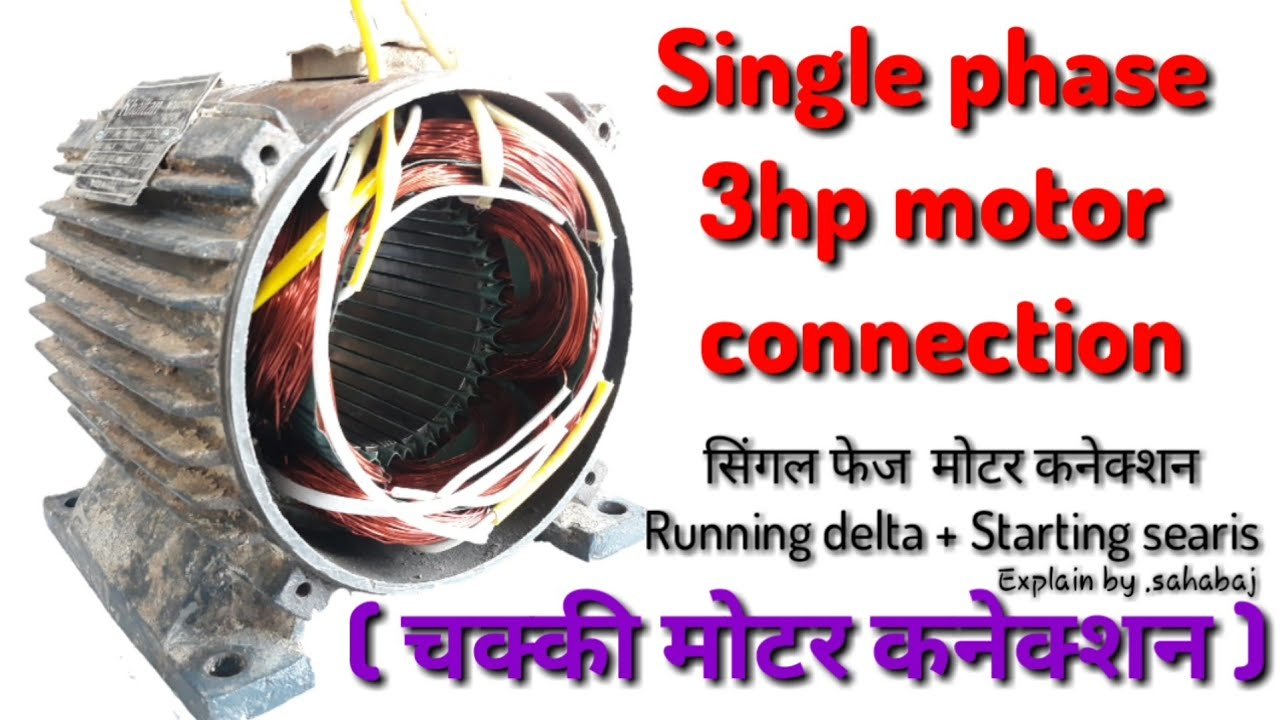 medium resolution of practical single phase 3hp motor connection in hindi sahabaj khan