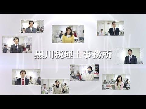 黒川税理士事務所 RECRUITING MOVIE