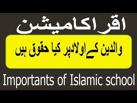 bayan importance of islamic school(walden par aulad ke huqooq function of school)