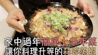 錵鑶聖凱師  過年輕鬆上手電鍋料理 蒜蓉蒸蝦