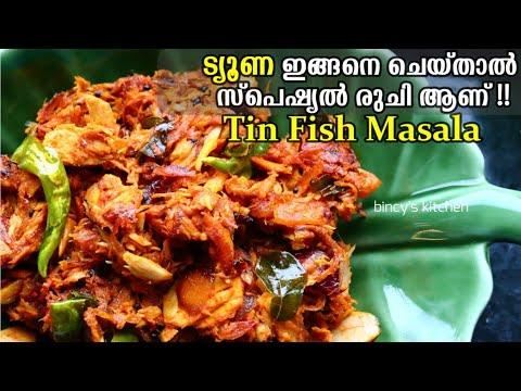 ട്യൂണ മസാല ചോറിനും ചപ്പാത്തിക്കും സൂപ്പറാ | Tasty Tuna Masala | Tin Fish Masala | Canned Tuna Masala