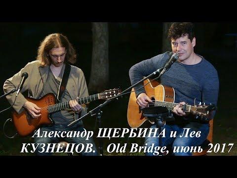 Александр Щербина (при участии Льва Кузнецова) -Часть-1, концерт в Old Bridge, июнь 2017