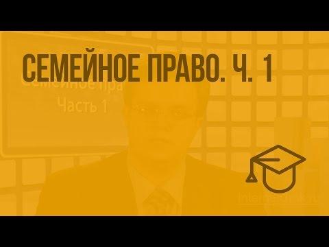 Семейное право. Ч. 1. Видеоурок по обществознанию 10 класс