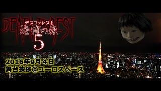 「デスフォレスト恐怖の森5」 2016年10月5日セル&レンタルリリース ht...