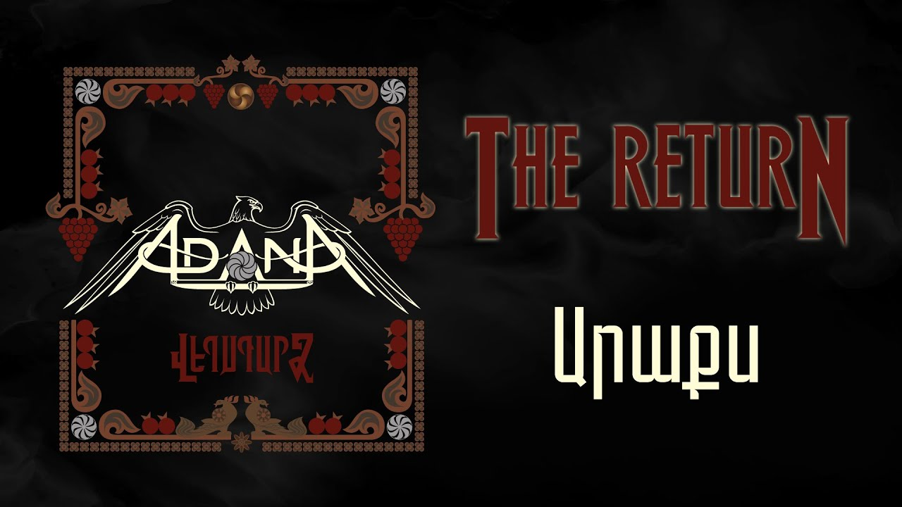 Adana Project - Araks / Արաքս (Official Lyric Video)