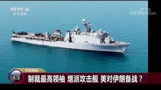 [今日关注]20190625 预告片| CCTV中文国际