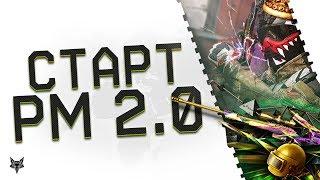 РМ 2.0 стартовал в Warface!Серьезное увеличение наград, новые скины,ачивки и система лиг в Варфейс!