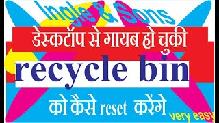 Recycle is missing on desktop solved hindi