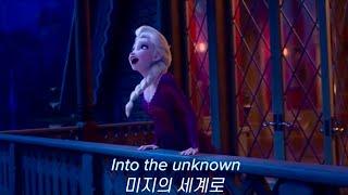 겨울왕국2 OST ❄️…