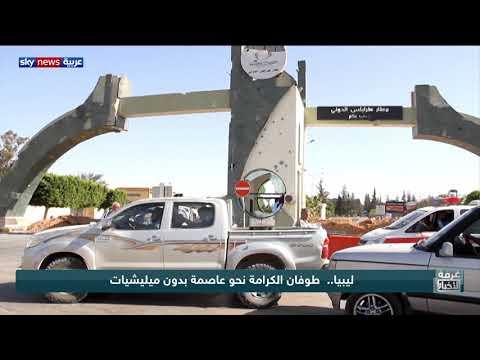 ليبيا.. طوفان الكرامة نحو عاصمة بدون ميليشيات  - نشر قبل 4 ساعة