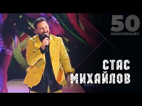 Стас Михайлов - Если завтра будет солнце  (50 Anniversary, Live 2019)
