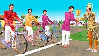 साइकिल दौड़ Cycle Race Hindi Kahaniya | Bedtime Moral Stories | Panchatantra Fairy Tales in Hindi 3D