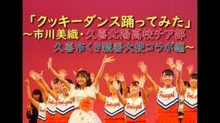 「クッキーダンス第三弾」主演の市川美織さんと久喜北陽高校チア部がクッキーダンスを踊りました!そして、久喜北陽高校吹奏楽部の皆さんも...
