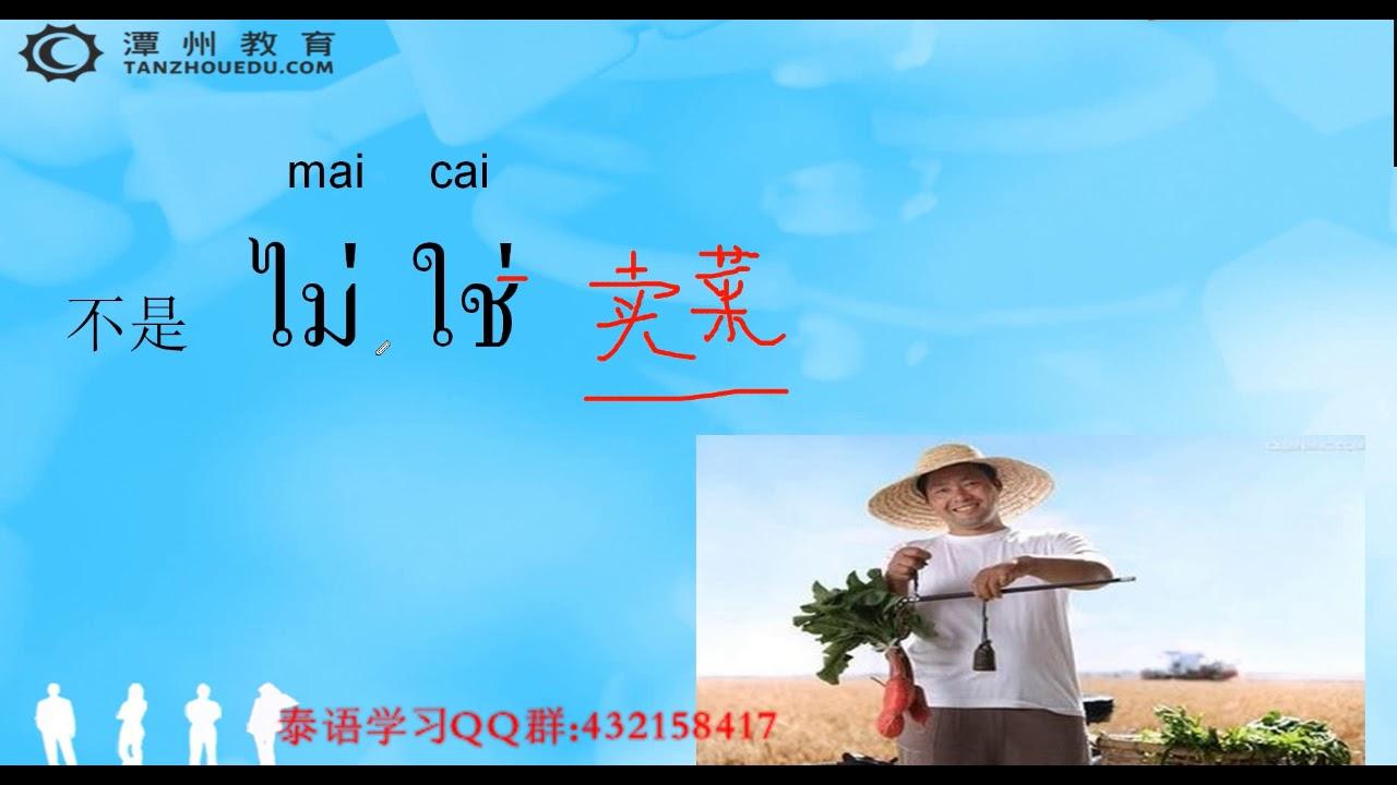 【泰語學習】學會這5個泰語單詞,不會泰語也能玩轉泰國 - YouTube