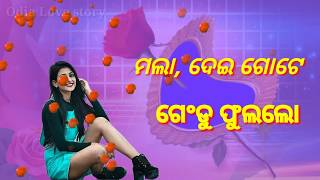 Dei Gote Gendu Phula lo Mantu Chhuria New Odia sad song ! WhatsApp Status .