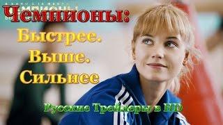 Чемпионы: Быстрее. Выше. Сильнее (2016) - Русские трейлеры в HD