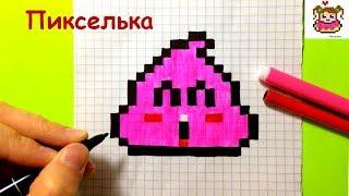 Как Рисовать Какашечку по Клеточкам ♥ Рисунки по Клеточкам