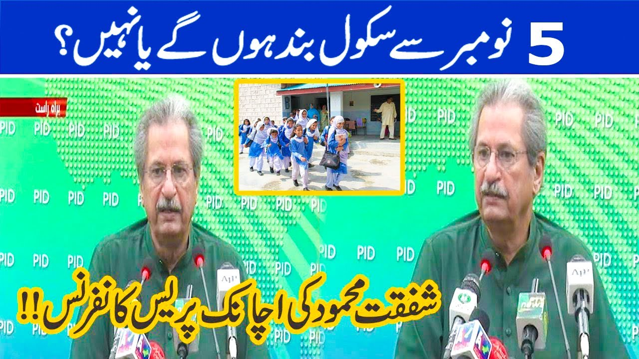 School,Colleges,Universities latest news 2020 Shafqat Mahmood - Summer Vacation Extension News ?