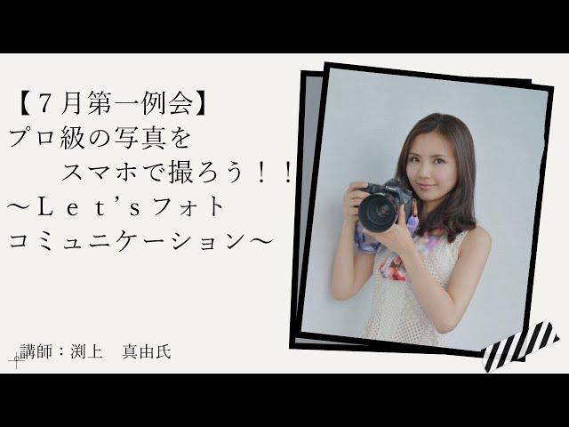 【7月第一例会】プロ級の写真をスマホで撮ろう!!~Let'sフォトコミュニケーション~