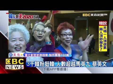 韓訪美最後演說 3千粉絲擠爆 2道金屬探測門