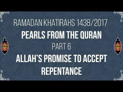 Pearls from the Qur'an (Ramadan 2017 Khatirahs Part 6): Allah's Promise to Accept Repentance