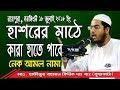১৮ জুলাই ২০১৮ নরসিংদী| হাশরের মাঠে কারা আমল নামা ডান হাতে পাবে|Hafijur Rahman Siddik Kuakata|rsmedis