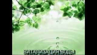 Витализация воды Витализаторы водоподготовка(, 2012-05-02T04:01:00.000Z)