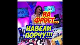 Дом-2 Последние Новости
