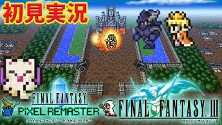 【FF ピクセルリマスター】 初見FF3 ゴールドルの館の後から 【FINAL FANTASY/ファイナルファンタジー】
