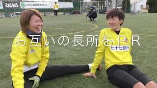 北原選手&坂井選手インタビュー(2018プレナスなでしこリーグ開幕戦に向けて)