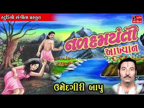 Nal Damyanti Akhyan - Umedgiri Bapu - Gujarati Lokvarta