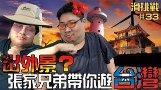 【滑挑戰#33】出外景了?!張家兄弟帶你遊台灣