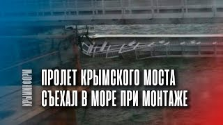 Пролет железнодорожной части Крымского моста съехал в море